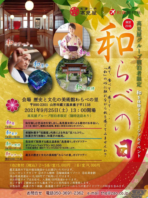 ~蔵王温泉で開催❗和を体感するミュージアムイベント「和らべの日」✨~